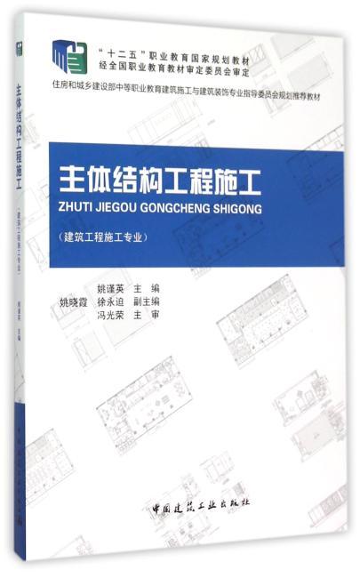 主体结构工程施工(赠课件)(建筑工程施工专业)