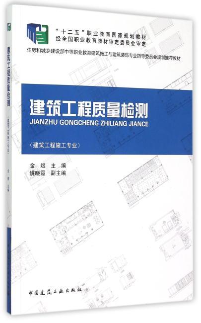 建筑工程质量检测 (建筑工程施工专业)