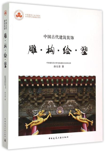 中国古代建筑装饰:雕 构 绘 塑