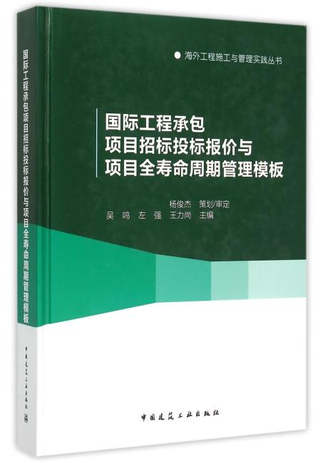 国际工程承包项目招标投标报价与项目全寿命周期管理模块