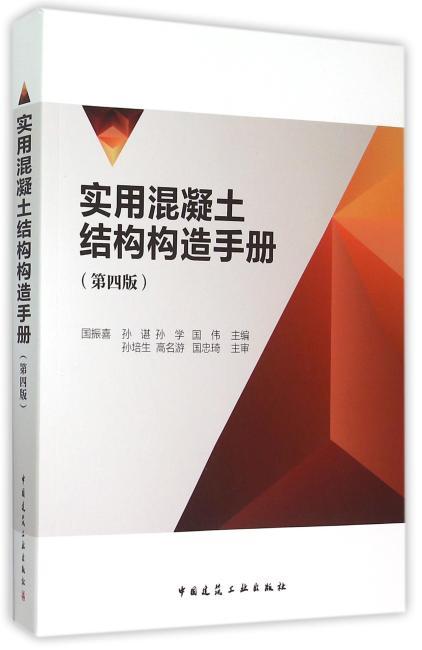 实用混凝土结构构造手册(第四版)(附网络下载)