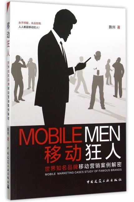 移动狂人:世界知名品牌移动营销案例解密