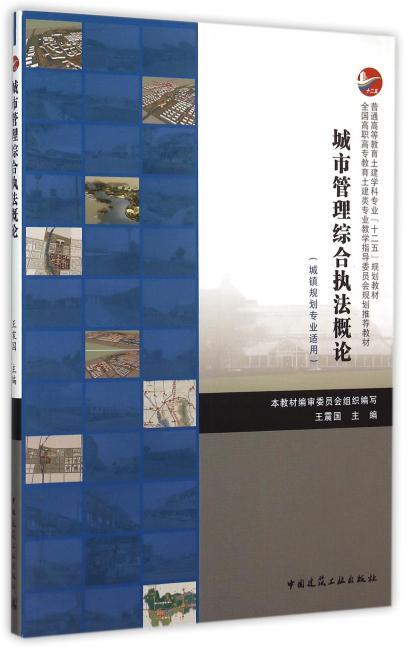 城市管理综合执法概论(城镇规划专业适用)