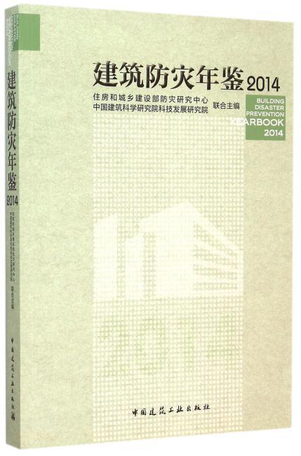 建筑防灾年鉴2014