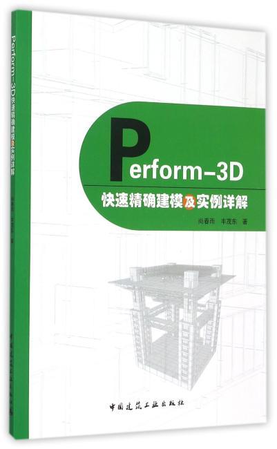 Perform-3D快速精确建模及实例详解