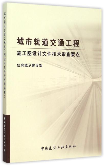 城市轨道交通工程施工图设计文件技术审查要点