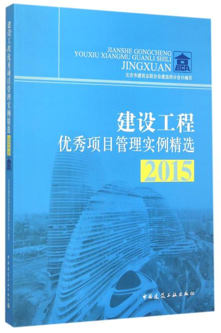 建设工程优秀项目管理实例精选2015