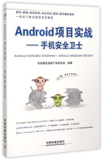 Android项目实战——手机安全卫士