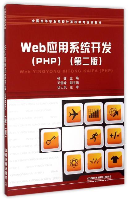 Web应用系统开发(PHP) (第二版)