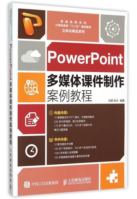 PowerPoint多媒体课件制作案例教程