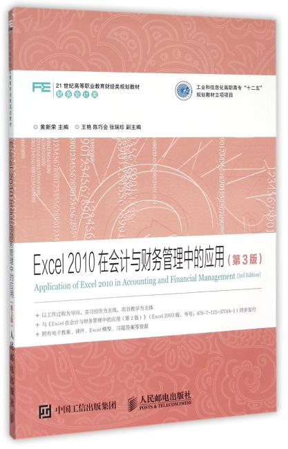 Excel 2010在会计与财务管理中的应用(第3版)