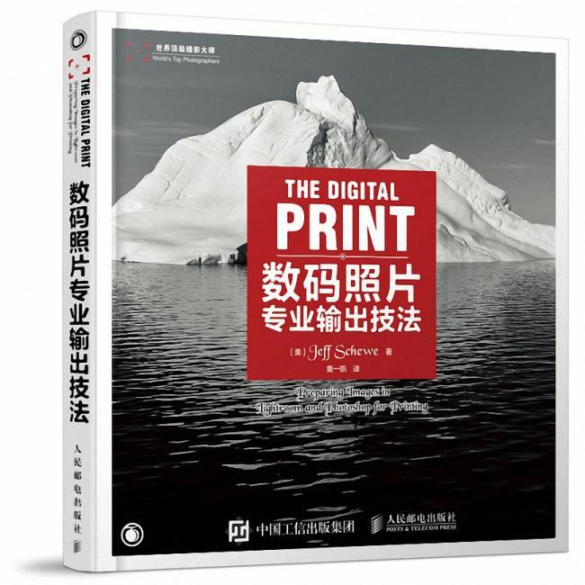 数码照片专业输出技法