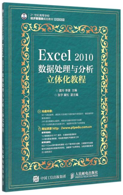 Excel 2010数据处理与分析立体化教程