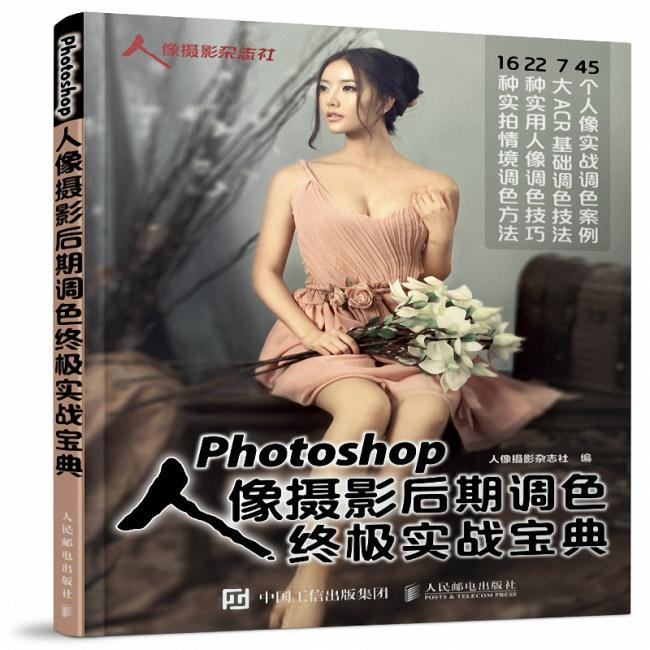 Photoshop人像摄影后期调色终极实战宝典