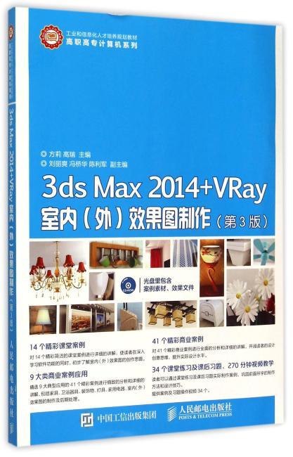 3ds Max 2014+VRay室内(外)效果图制作(第3版)