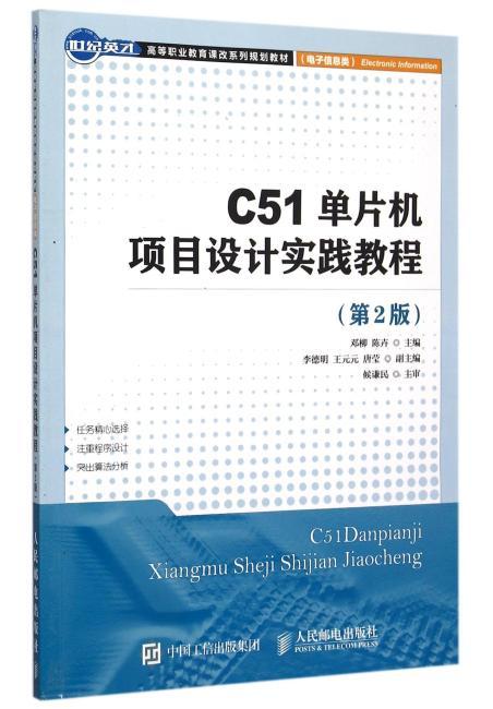 C51单片机项目设计实践教程(第2版)
