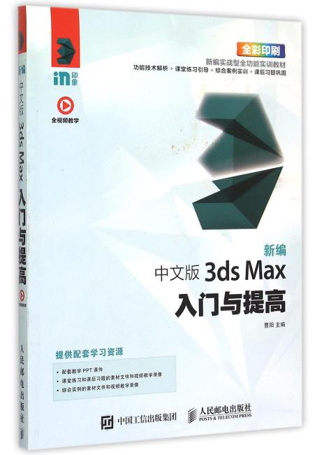新编中文版3ds Max入门与提高