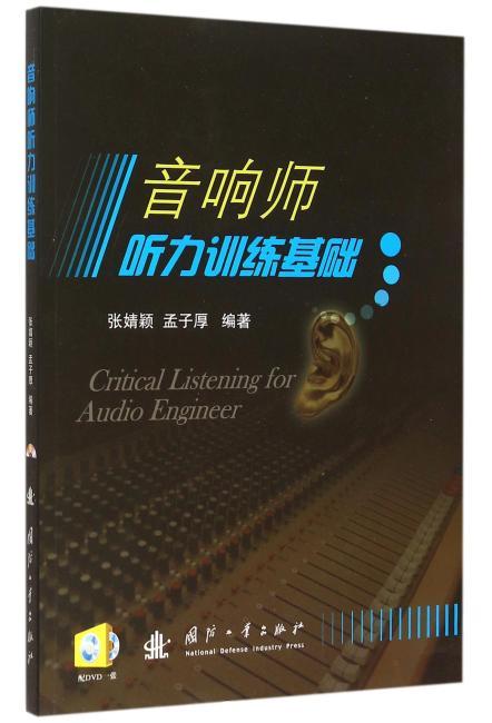 音响师听力训练基础