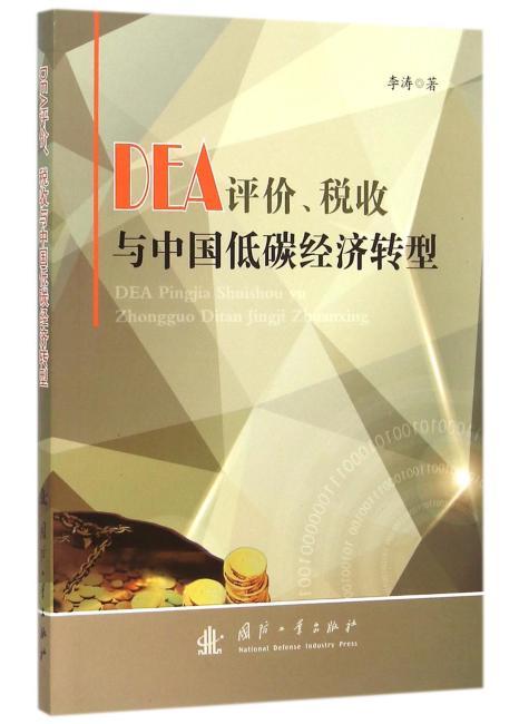 DEA评价、税收与中国低碳经济转型