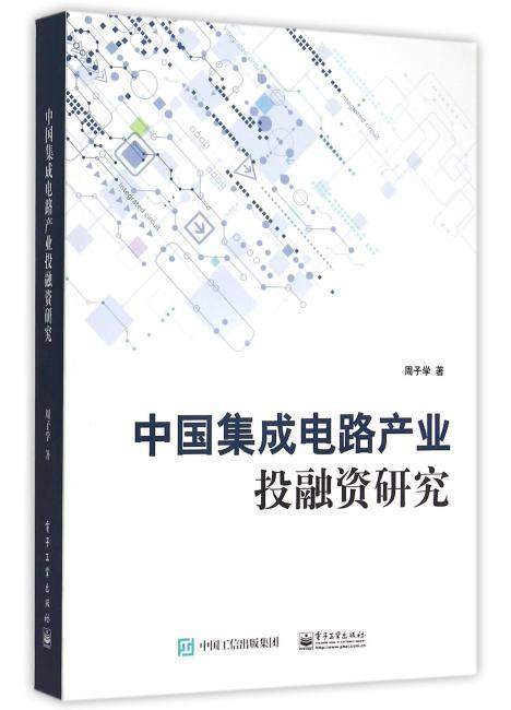 中国集成电路产业投融资研究