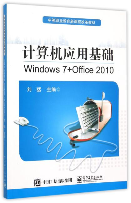 计算机应用基础(Windows 7 + Office 2010)