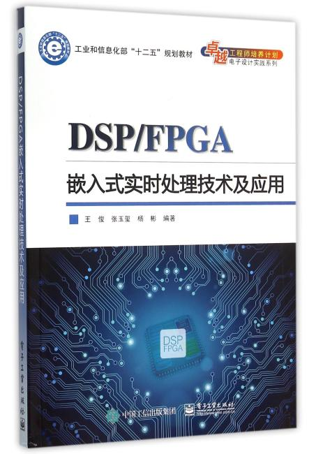 DSP/FPGA嵌入式实时处理技术及应用