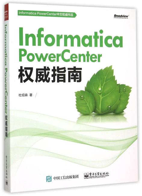 Informatica PowerCenter权威指南