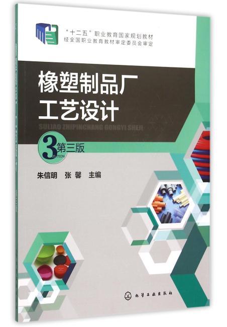 橡塑制品厂工艺设计(朱信明)(第三版)