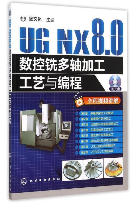 UG NX8.0数控铣多轴加工工艺与编程