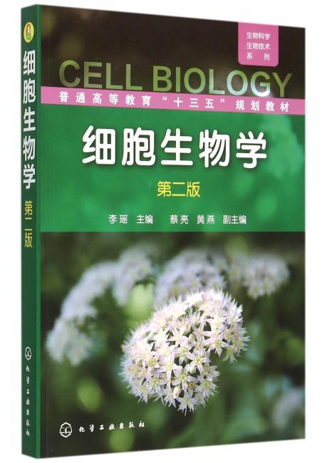 细胞生物学(李瑶)(第二版)