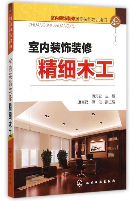 室内装饰装修操作技能培训用书--室内装饰装修精细木工