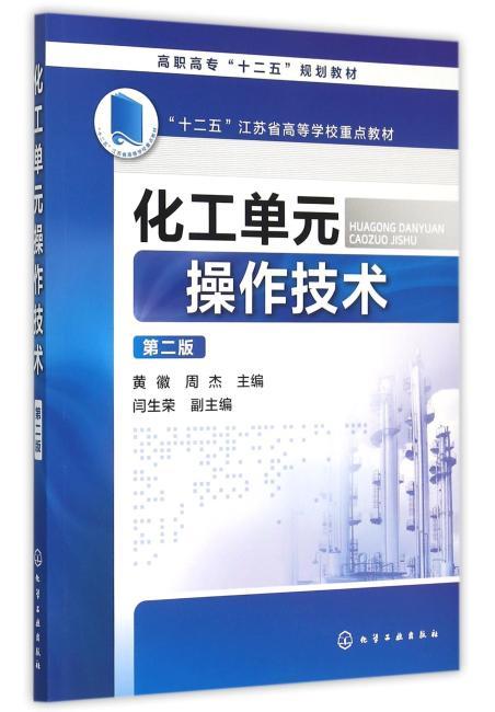 化工单元操作技术(黄徽)(第二版)