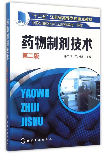 药物制剂技术(于广华)(第二版)