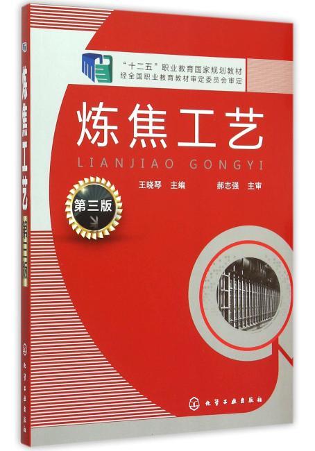 炼焦工艺(王晓琴)(第三版)