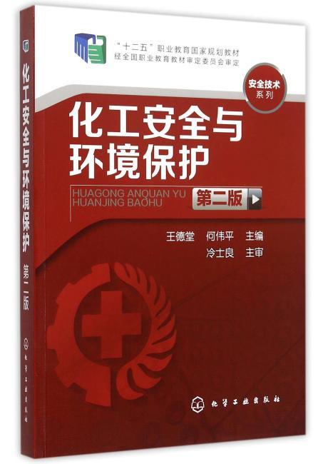 化工安全与环境保护(王德堂)(第二版)