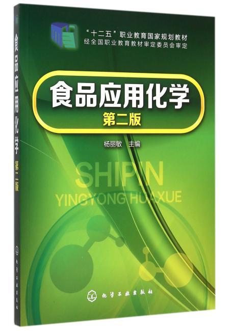 食品应用化学(杨丽敏)(第二版)