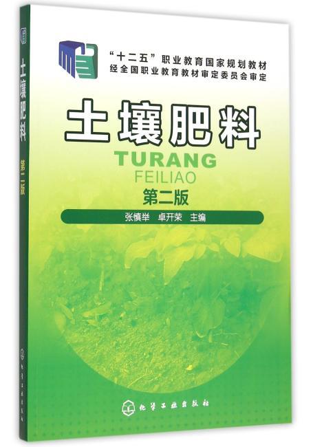 土壤肥料(张慎举)(第二版)