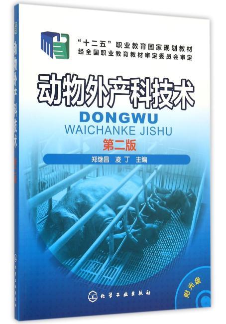 动物外产科技术(郑继昌)(第二版)