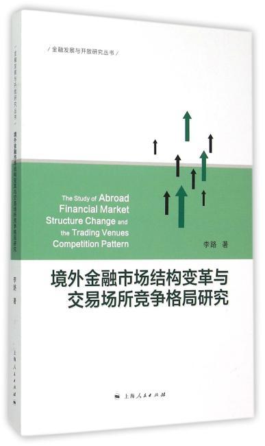 境外金融市场结构变革与交易场所竞争格局研究
