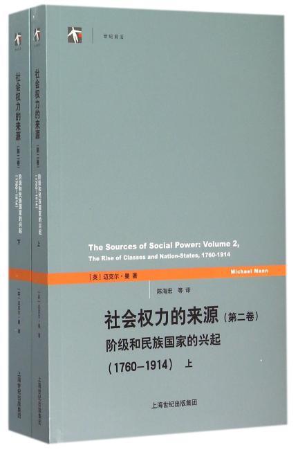 社会权力的来源(第二卷)