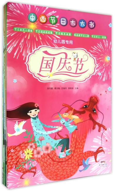 中西节日大大书(全套13册,幼儿园专用)