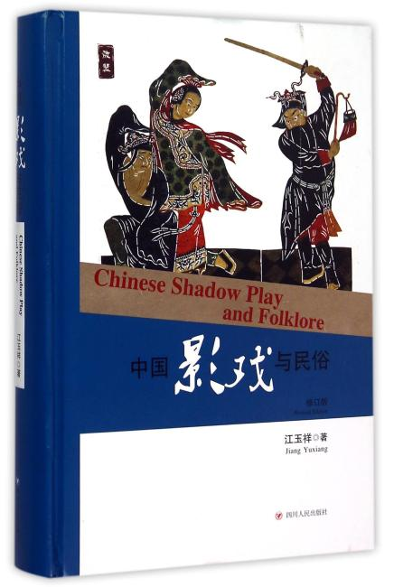 中国影戏与民俗(修订版)