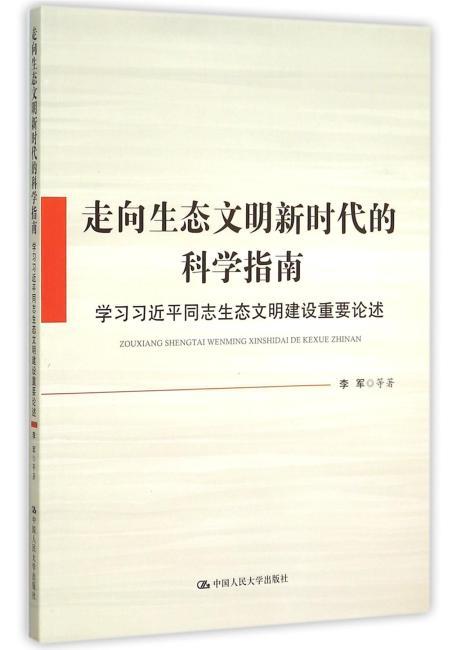 走向生态文明新时代的科学指南:学习习近平同志生态文明建设重要论述