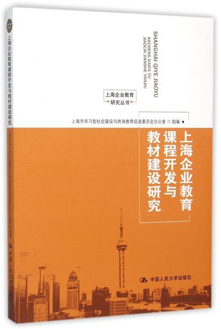 上海企业教育课程开发与教材建设研究(上海企业教育研究丛书)