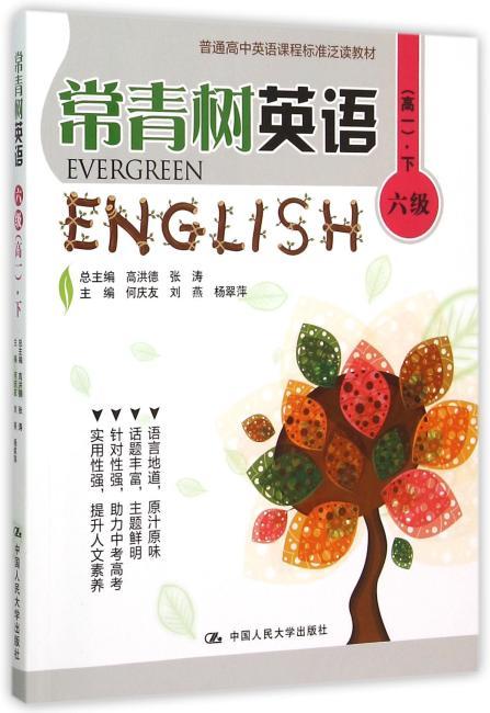 常青树英语 六级(高一)·下(普通高中英语课程标准泛读教材)