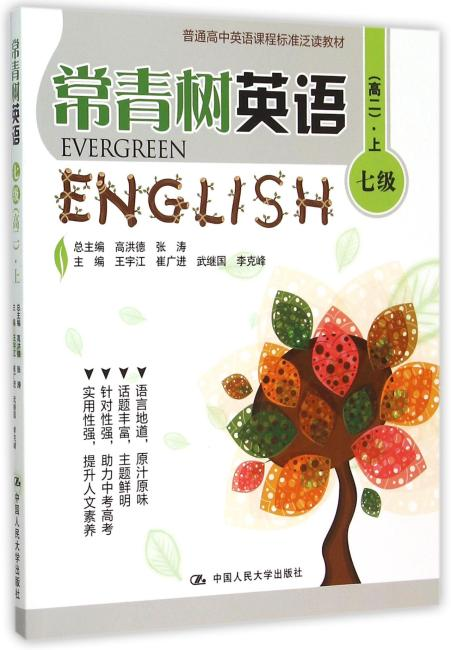 常青树英语 七级(高二)·上(普通高中英语课程标准泛读教材)
