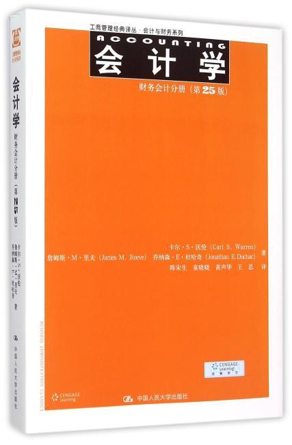 会计学(第25版)财务会计分册(工商管理经典译丛·会计与财务系列)
