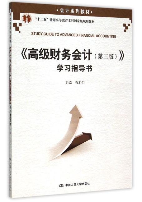 高级财务会计(第三版)学习指导书(会计系列教材)