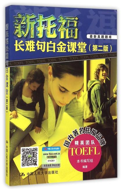 新托福长难句白金课堂(第二版)