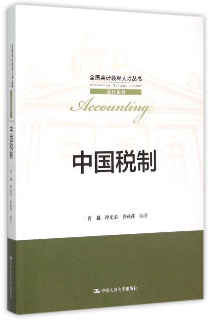 中国税制(全国会计领军人才丛书·会计系列)